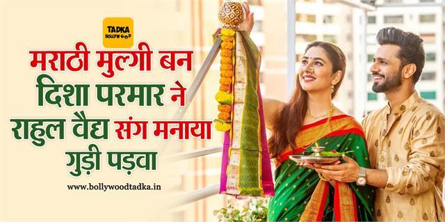 rahul vaidya celebrate gudi padwa with girlfriend disha parmar