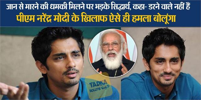 rang de basanti fame siddharth received abuse death threat