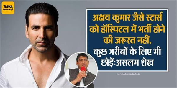 minister aslam shaikh said stars like akshay did not need get admitted hospital
