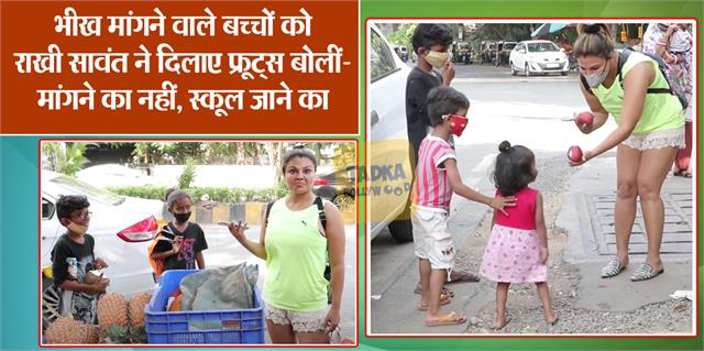 rakhi sawant kind nature with begging children