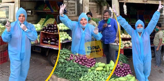 ग्लैमरस अंदाज छोड़ PPE किट पहन स्पाॅट हुईं राखी सावंत, 260 रुपए में मिली सब्जियां तो बोली-'भाजी वाले की जय'