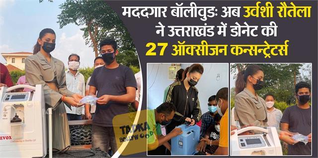 urvashi rautela donated 27 oxygen concentrators in uttarakhand