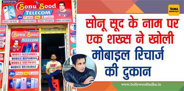 सोनू सूद के नाम पर एक शख्स ने खोली मोबाइल रिचार्ज की दुकान, नजर पड़ते ही एक्टर ने दिया फनी रिएक्शन