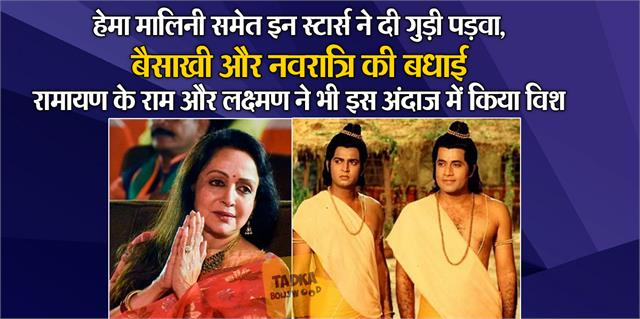 hema malini to arun govil congratulated gudi padwa baisakhi and navratri