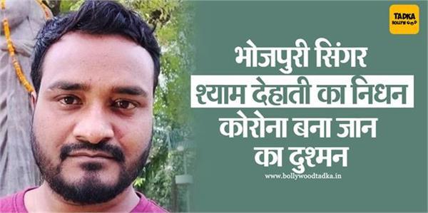 bhojpuri singer shyam dehati dies due to coronavirus