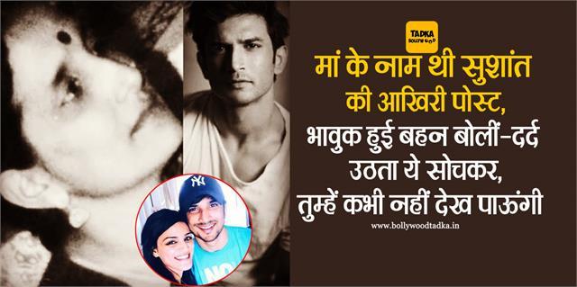 sushant singh rajput sister shweta shares brother last social media post