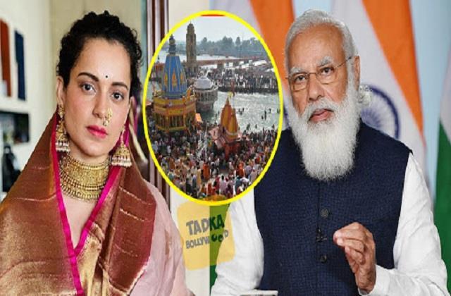 pm modi appeals symbolic kumbh mela kangana said stop ramzan gathering also