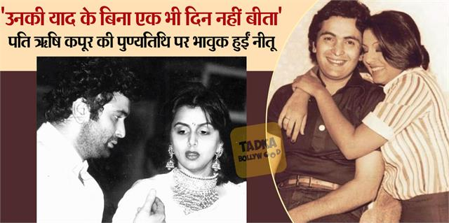 neetu kapoor becomes emotional on the death anniversary of husband rishi kapoor