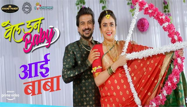 new track from marathi film aai baba is out now