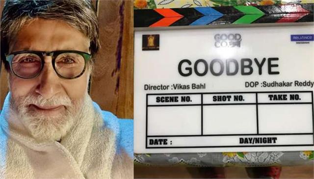 neena gupta to play amitabh bachchan wife role in goodbye