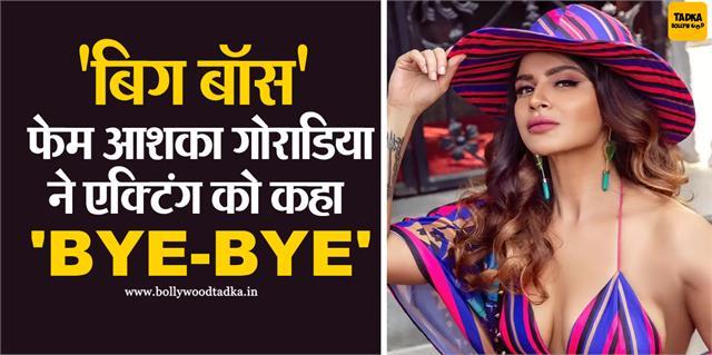 bigg boss fame aashka goradia on quitting tv industry