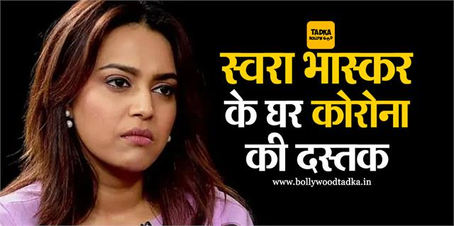 swara bhaskar mother ira and cook tested covid 19 positive