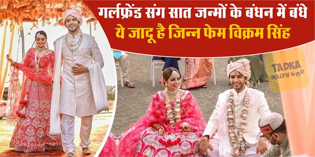 vikaram singh chauhan ties knot with girlfriend sneha shkukla