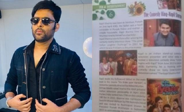 kapil sharma story mention in 4th standard syllabus gk text book