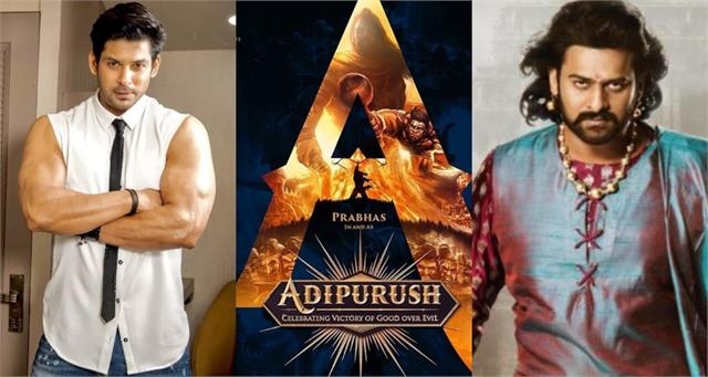 sidharth shukla will be seen in prabhas film adipurush