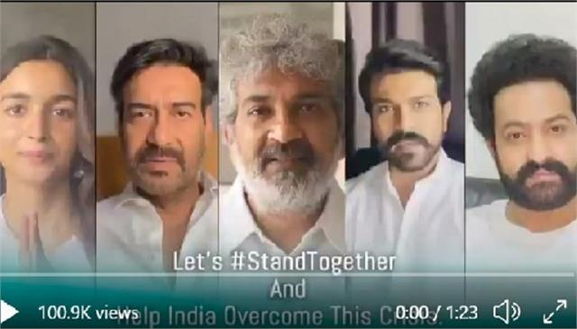 rrr team appeal to peoples to come together during covid