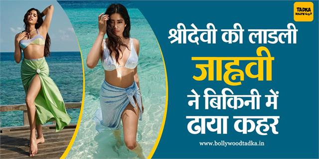 janhvi kapoor sizzles in bikinis in her latest photoshoot
