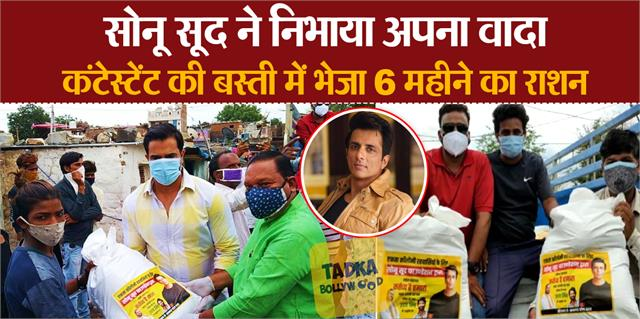 sonu sood provide ration people neemuch fullfill promise that gave contestant