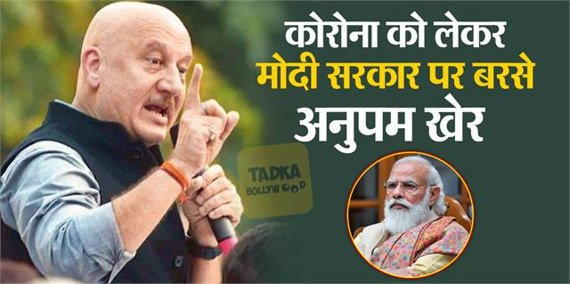 anupam kher angry on modi government over corona crisis