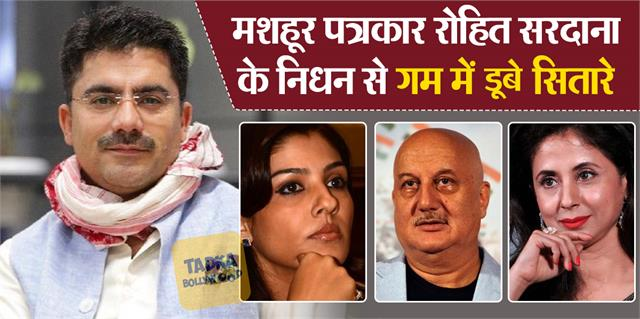 anupam kher to raveena tandon mourn the demise of anchor rohit sardana