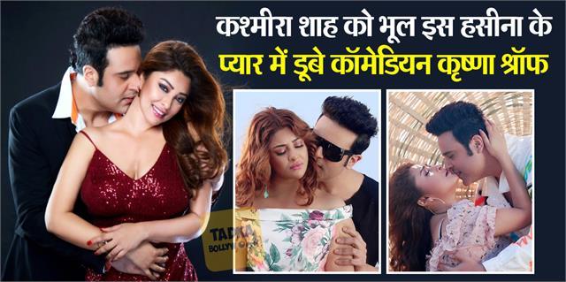 krushna abhishek romantic pose with payal ghosh