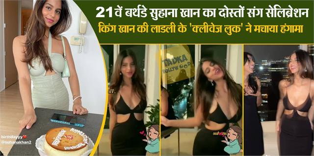 shahrukh khan daughter suhana khan glamorous and bold photos from birthday bash
