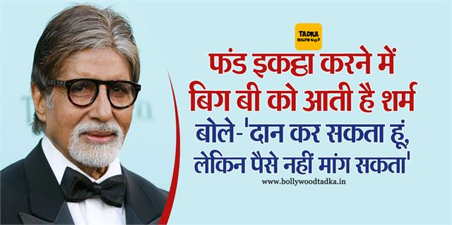 amitabh bachchan speak about raising covid19 relief fund