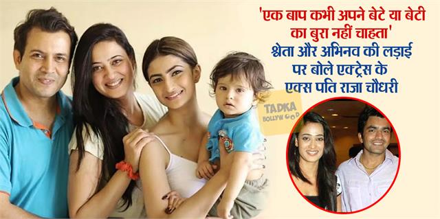 shweta ex husband raja chaudhary talk about actress marriage failed with abhinav