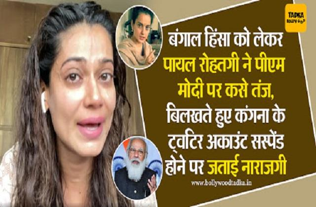 payal rohatgi angry on pm modi and kangana ranaut twitter account suspension