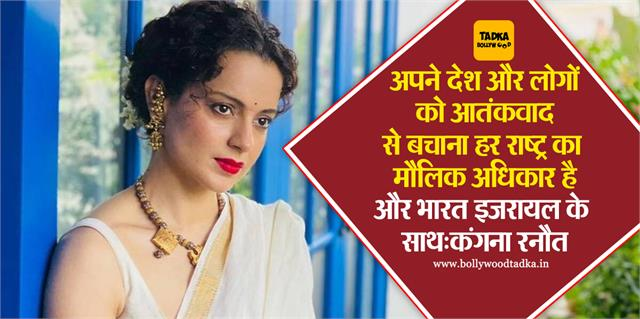 kangana ranaut trolled as she support israel in attacks on gaza