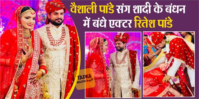 bhojpuri star ritesh pandey tied in marriage with vaishali pandey