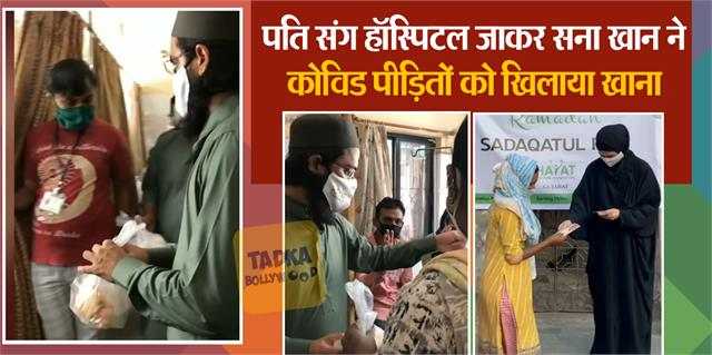 sana khan and her husband mufti anas helping corona patient and family