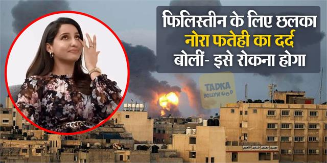 nora fatehi reaction over israel attacks on palestine