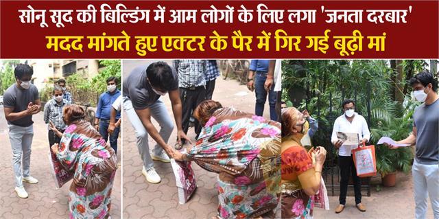 sonu sood started janta darbar at his building compound