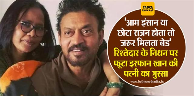 couldnt get bed because he wasnt chota rajan irrfan wife angry relative death