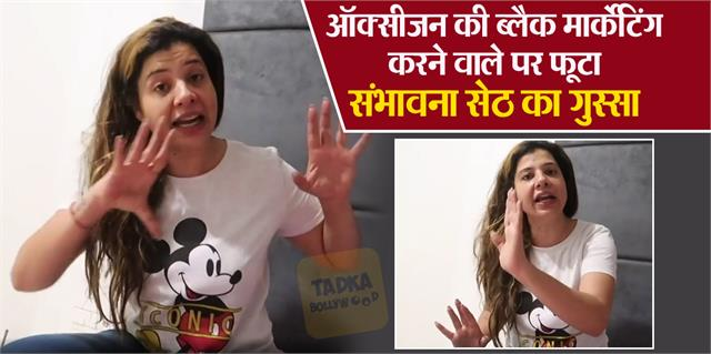 sambhavna seth angry on oxygen black marketing during covid pandemic