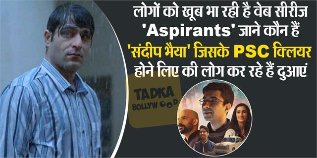 web series aspirants sandeep bhaiya aka sunny hinduja steal limelight