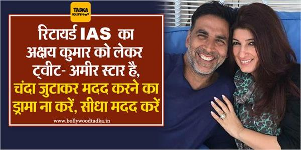 retired ias officer said akshay kumar not doing help covid 19 pandemic