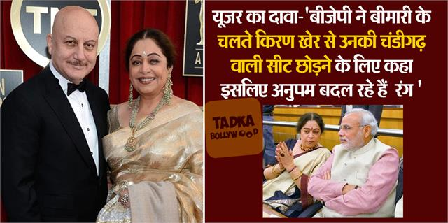 users claims anupam kher changing color because of kirron kher health