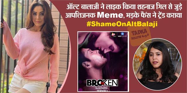 #ShameOnAltBalaji: सिद्धार्थ शुक्ला की Broken But Beautiful की रिलीज से पहले ऑल्ट बालाजी से भिड़े शहनाज के फैंस,बोले-'माफी मांगो'