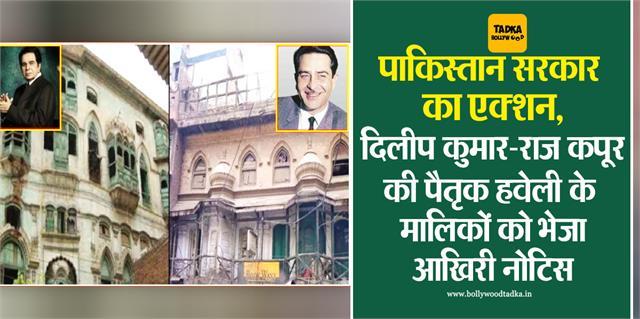 pakistan government send last notice owners dilip kumar raj kapoor