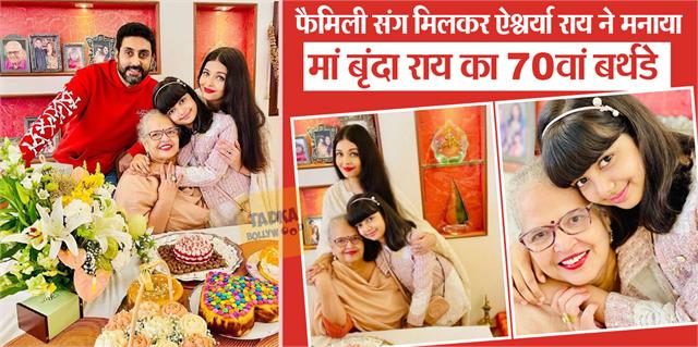 aishwarya celebrate mother vrinda rai 70th birthday with abhishek aradhya