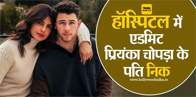 priyanka chopra hubby nick hospitalised after injured on sets of his show