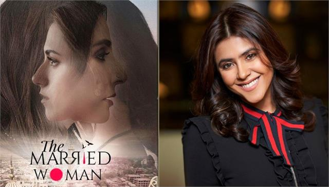 ekta kapoor for this reason wanted to do a show like the married woman