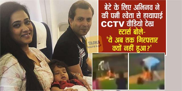 abhinav kohli violence with shweta tiwari stars gave that reaction