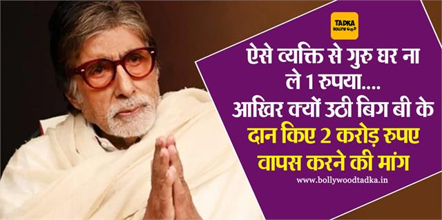 sikh bodies object dsgmc accepting 2 cr from amitabh bachchan