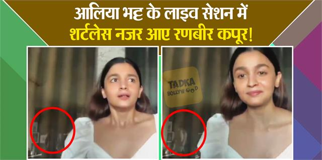when ranbir made special appearance during gf alia bhatt insta live session