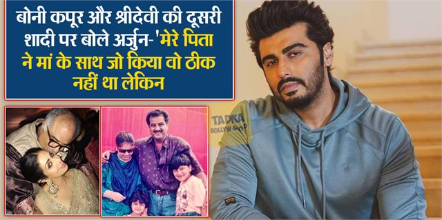arjun kapoor talk about father boney kapoor and sridevi second marriage
