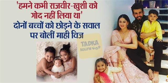 mahhi vij says she and jay bhanushali never adopt rajveer and khushi