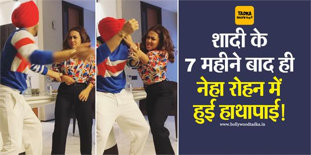 neha kakkar fight with rohanpreet singh